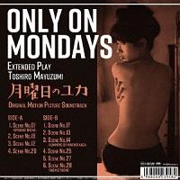 月曜日のユカ e.p.