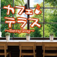 カフェテラス~Sunny Day~