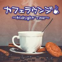 カフェラウンジ~Midnight Time~