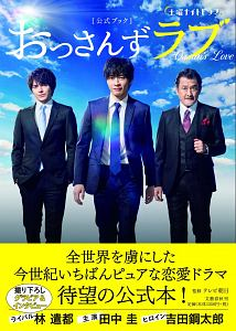 土曜ナイトドラマ 「おっさんずラブ」公式ブック