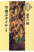 空飛ぶタイヤ 大活字本シリーズ