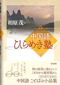 中国語ひらめき塾