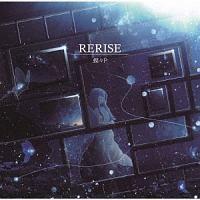 Neru feat.鏡音リン『RERISE』