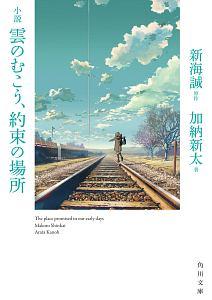 小説 雲のむこう、約束の場所