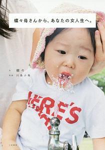 川島小鳥『蝶々母さんから、あなたの女人生へ。』