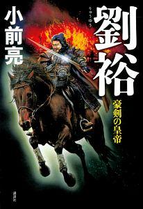 『劉裕 豪剣の皇帝』ピノキオP