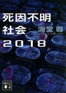 海堂尊『死因不明社会 2018』