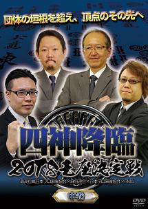 四神降臨 2018 王座決定戦 中巻