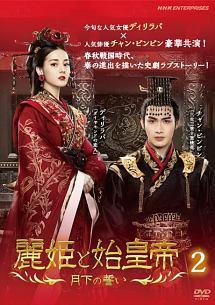 麗姫と始皇帝 ~月下の誓い~2