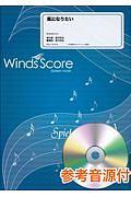 風になりたい/THE BOOM 参考音源CD付 吹奏楽セレクション楽譜