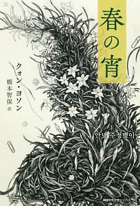 春の宵 韓国女性文学シリーズ4