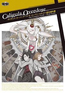 『Caligula Overdose/カリギュラ オーバードーズ ザ・コンプリートガイド+設定資料集』ピノキオP