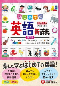 小学自由自在ポケット 英語新辞典