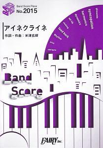 アイネクライネ/米津玄師~2014年東京メトロCMソング