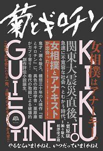瀬々敬久『菊とギロチン やるならいましかねえ、いつだっていましかねえ』