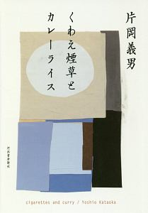片岡義男『くわえ煙草とカレーライス』