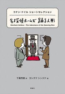 コナン・ドイル『コナン・ドイル ショートセレクション 名探偵ホームズ 踊る人形』