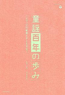 童謡百年の歩み~メディアの変容と子ども文化~