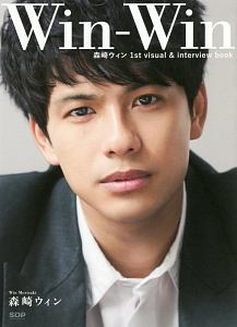 Win-Win 森崎ウィン 1st visual & interview book