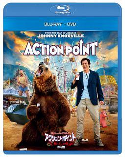アクション・ポイント/ゲスの極みオトナの遊園地 ブルーレイ+DVDセット