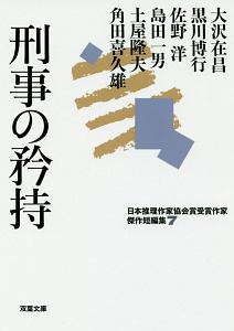 刑事の矜持 日本推理作家協会賞受賞作家傑作短編集7
