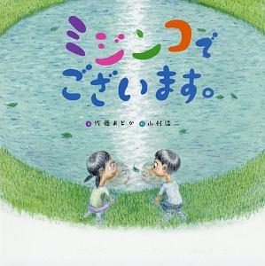 山村浩二『ミジンコでございます。』
