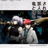 ピノキオP『TVアニメ されど罪人は竜と踊る オリジナル・サウンドトラック VOL.2』
