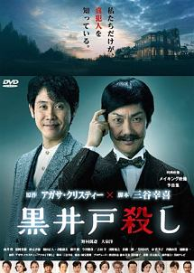 寺脇康文『黒井戸殺し』