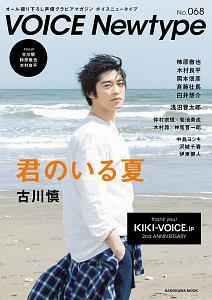 VOICE Newtype