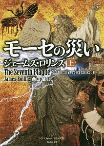 モーセの災い シグマフォースシリーズ(仮)