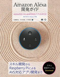 Amazon Alexa開発ガイド