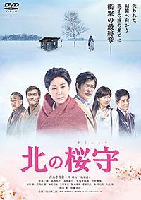 堺雅人『北の桜守』