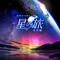 KAGAYAスタジオ 全天映像作品「星の旅-世界編-」