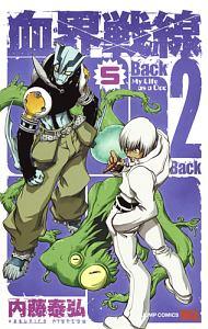 血界戦線 Back 2 Back