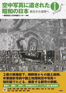 空中写真に遺された昭和の日本 西日本編