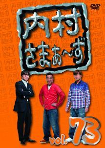 内村さまぁ~ず vol.73