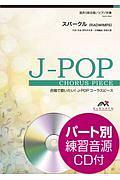 合唱J-POP 混声3部合唱/ピアノ伴奏 スパークル(RADWIMPS)