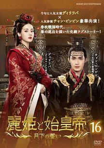 麗姫と始皇帝 ~月下の誓い~16