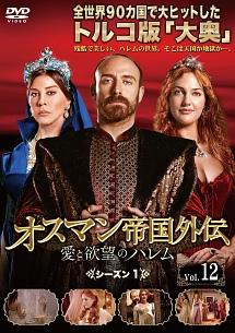 オスマン帝国外伝 ~愛と欲望のハレム~ シーズン1 Vol.1