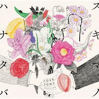 スキマスイッチ『スキマノハナタバ ~Love Song Selection~』