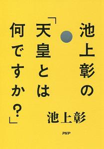 池上彰の「天皇とは何ですか?」