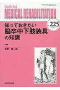 MEDICAL REHABILITATION