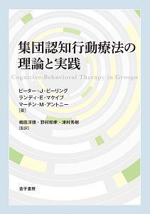 集団認知行動療法の理論と実践