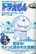 ドラえもん SUMMER SPECIAL 2018 夏休み!ちょっと長めの大冒険!