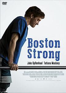 ボストン ストロング ~ダメな僕だから英雄になれた~