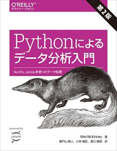 Pythonによるデータ分析入門<第2版>