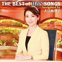 THE BEST of WBS SONGS ~Navigated by 大江麻理子