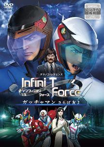 劇場版Infini-T Force ガッチャマン さらば友よ