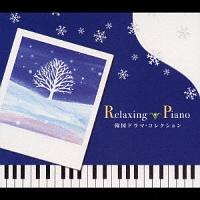 リラクシング・ピアノ 韓国ドラマ・コレクション