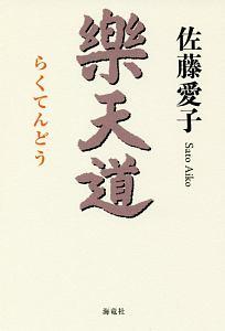 佐藤愛子『楽天道』